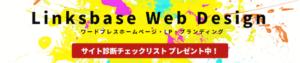 Linksbase Web Designに相談する!のバナー
