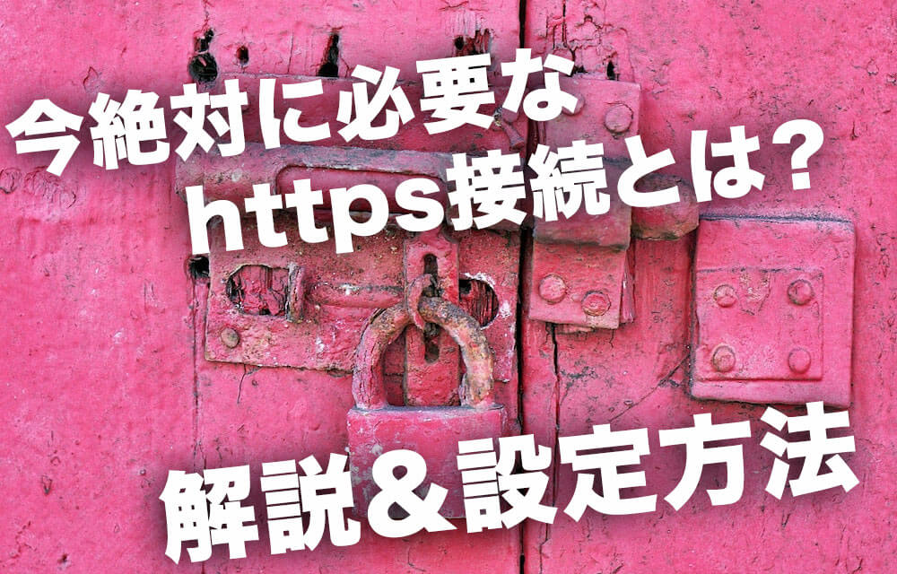 5分でできるSSL設定方法!今絶対に必要なhttps接続とは?