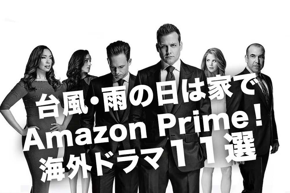 【厳選】台風・雨の日は家でAmazon プライムビデオ!おすすめ海外ドラマ11選