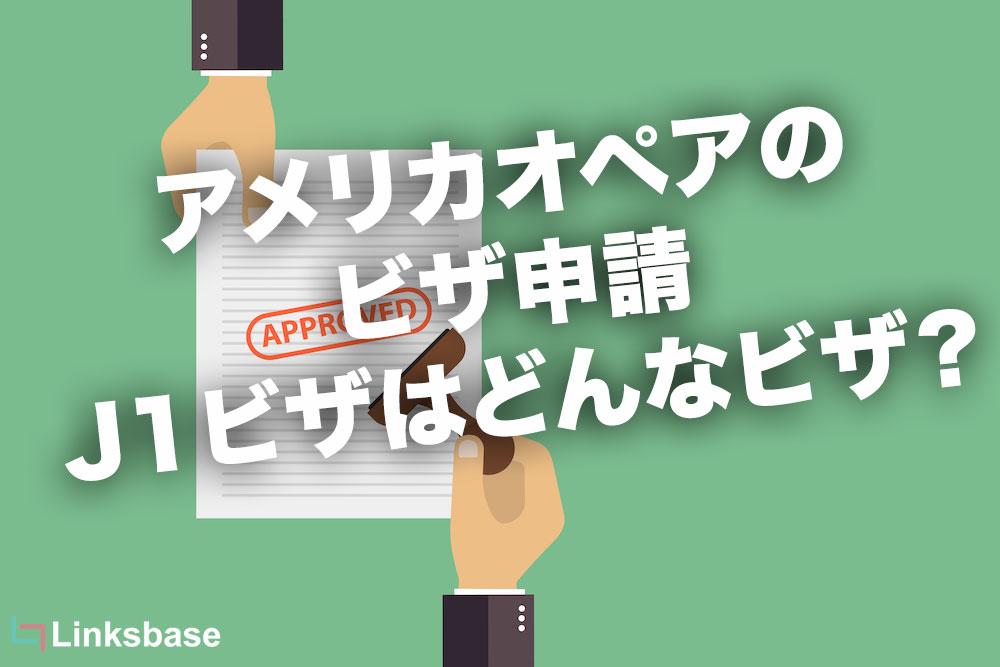 アメリカオペアのビザ申請 J1ビザとはどんなビザ?