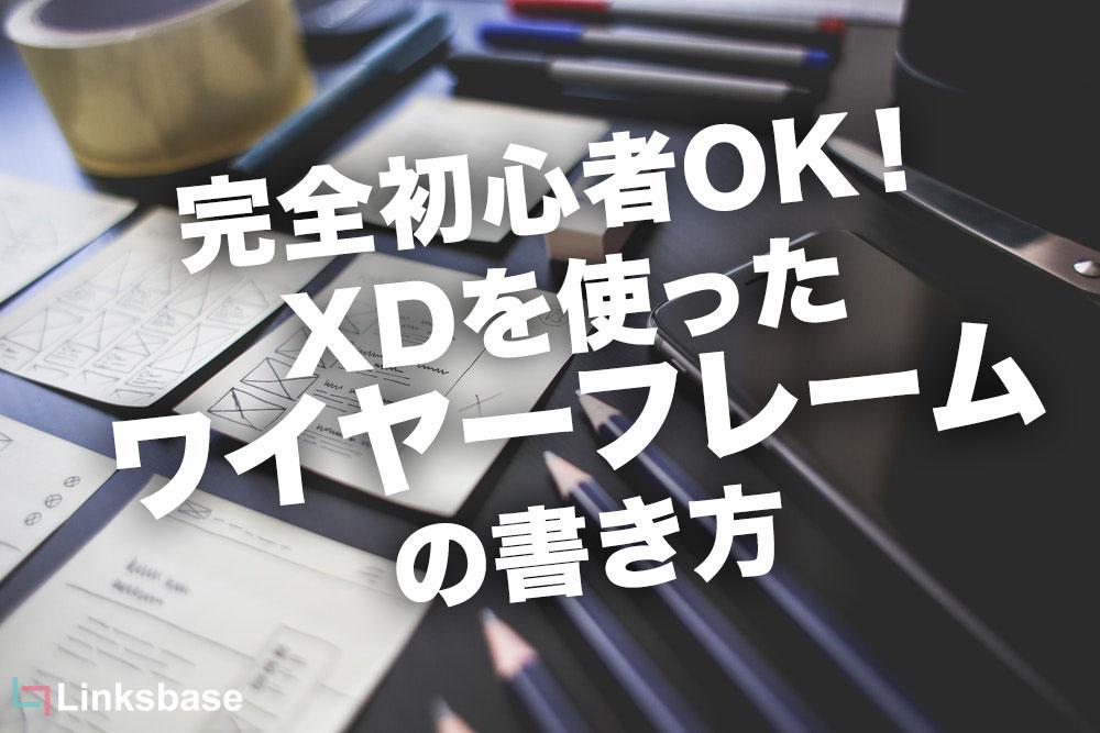 完全初心者OK!XDを使ったワイヤーフレームの書き方