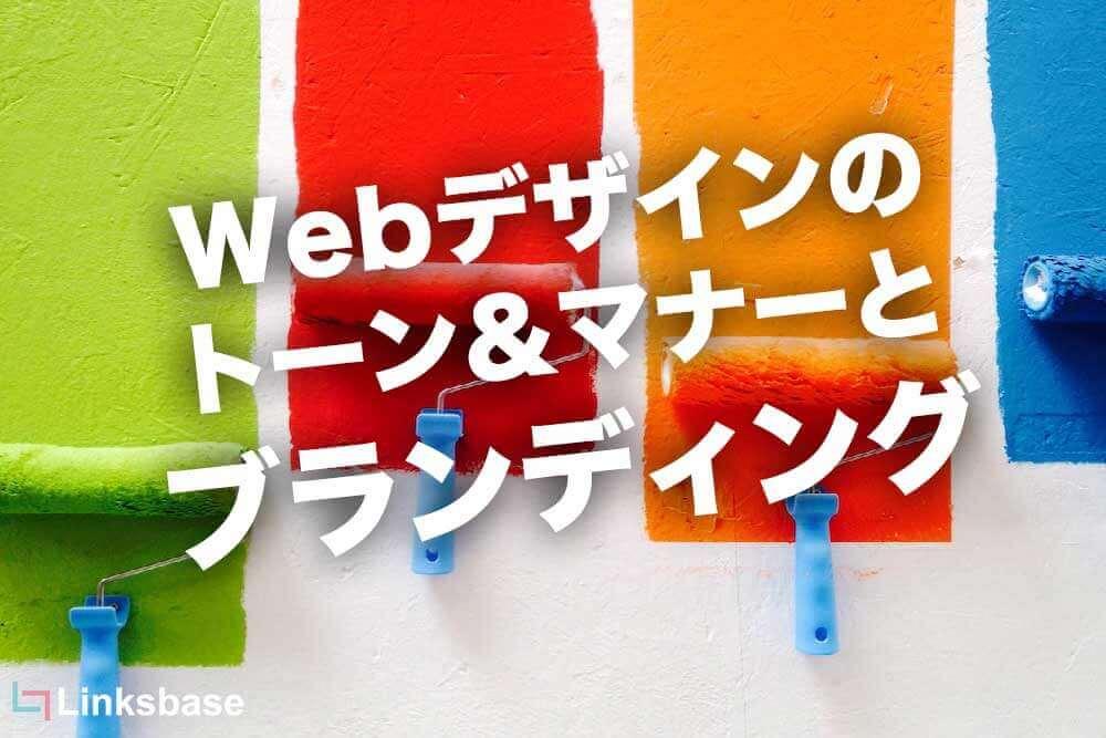 Webデザインのトーン&マナーとブランディング