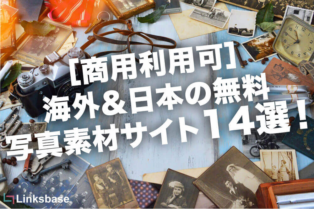[商用利用可]海外&日本の無料写真素材サイト14選!